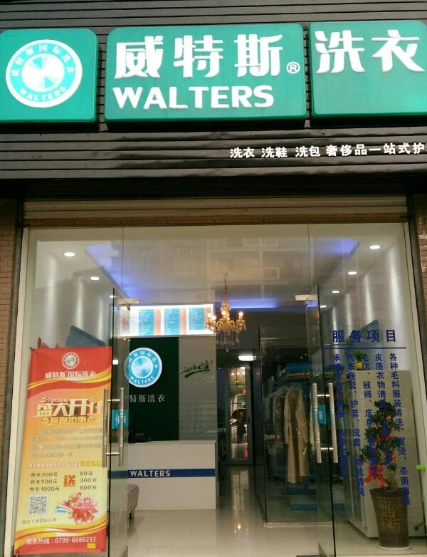 威特斯洗衣(文昌路店)