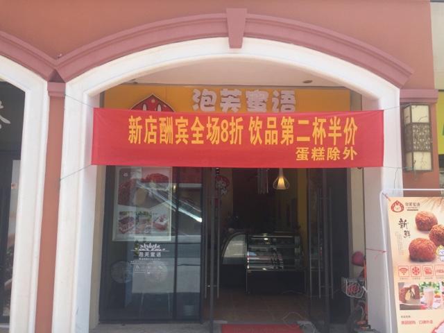 泡芙蜜语(吴中万达店)