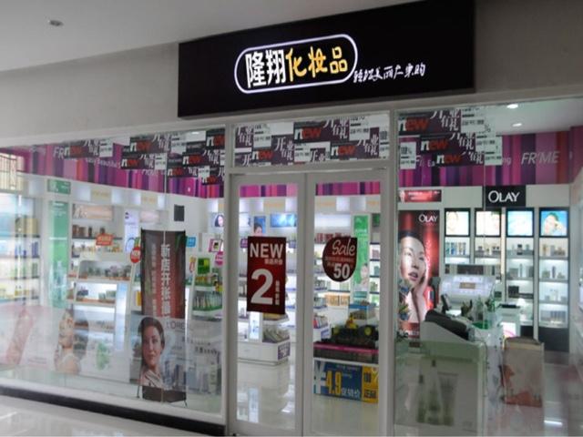 隆翔科技(新市店)