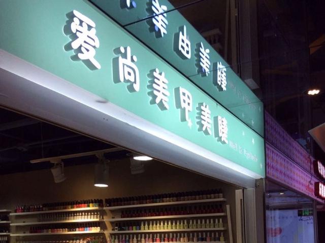 北京爱尚美甲店