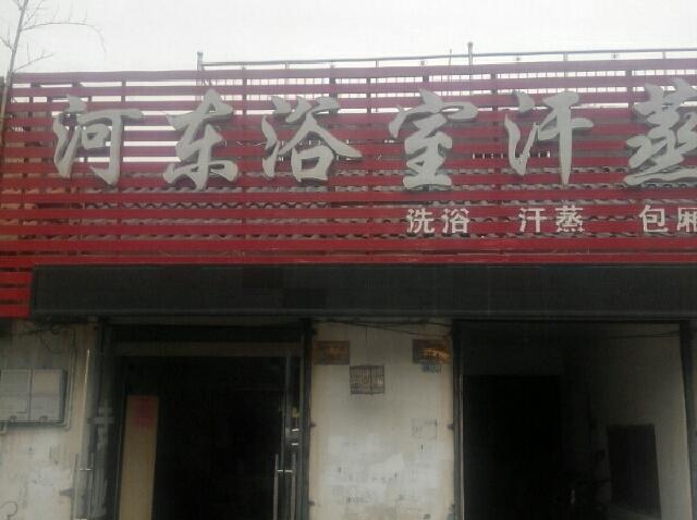 河东浴室汗蒸(振兴中路店)