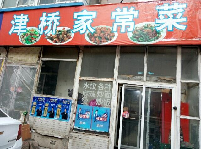 津桥家常菜馆