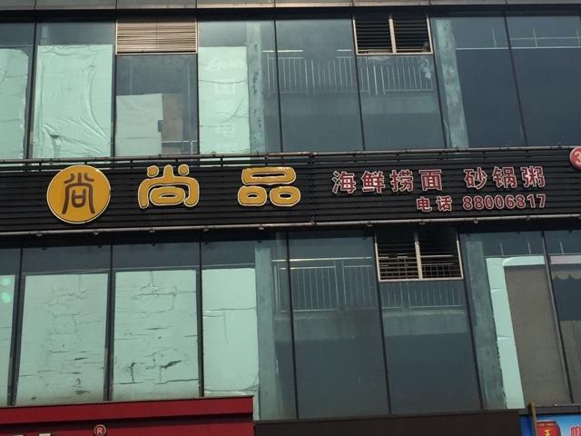 尚尚品海鲜捞面砂锅粥