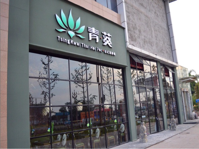 青葵泰式海鲜(郫县店)