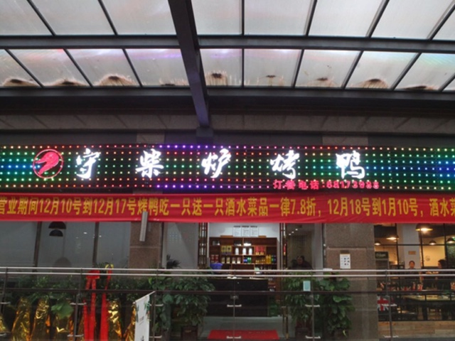 守柴炉北京烤鸭