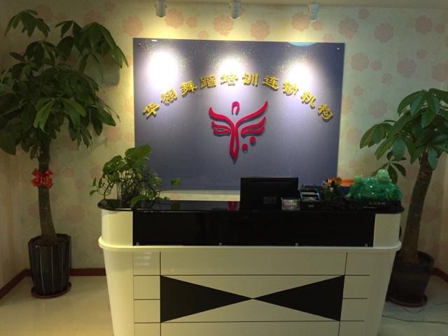 华翎舞蹈培训连锁机构(樟木头店)