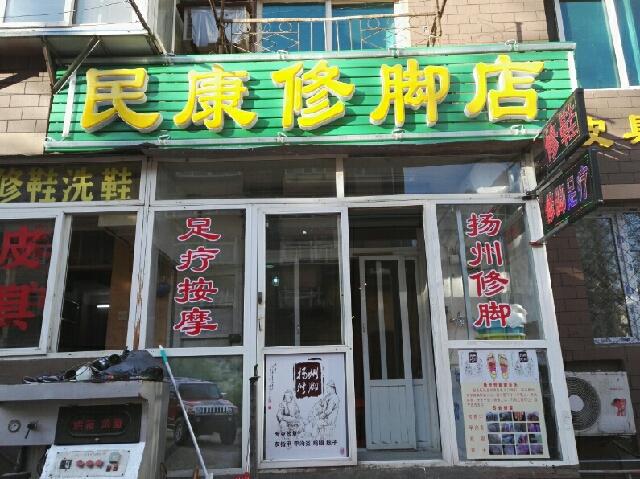 民康修脚店