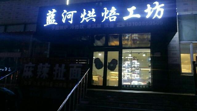 蓝河烘焙工坊(志华店)