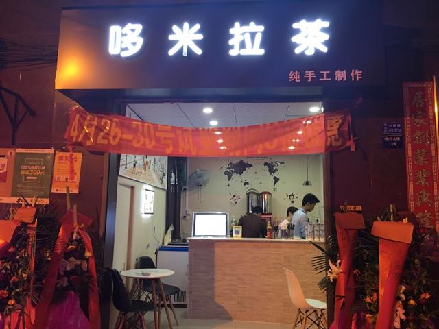 哆米拉茶(萧岗店)