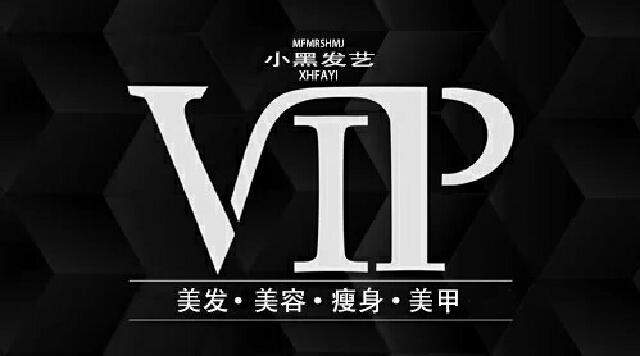 VIP小黑发艺美容瘦身美甲工作室