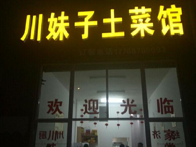 川妹子土菜馆(上坊店)