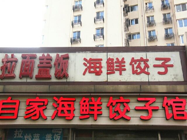自家海鲜饺子馆