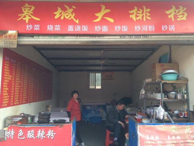 皋城大排档(包河苑菜市场店)