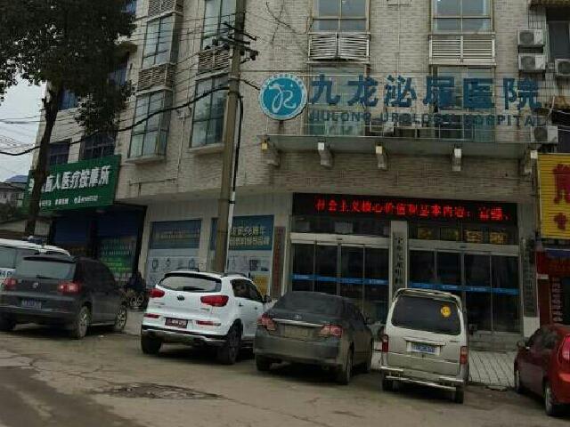 宁乡九龙泌尿专科医院