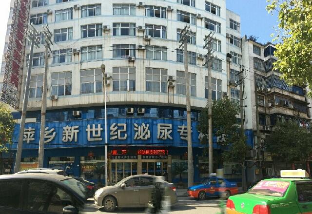 萍乡新世纪医院