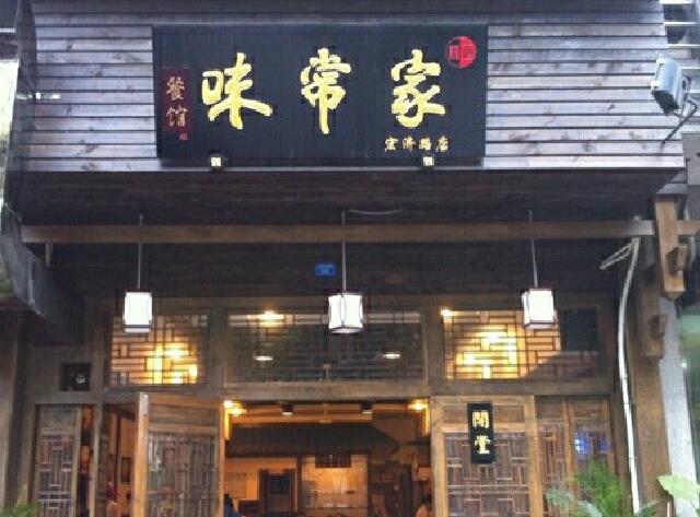 家常味餐馆(河东店)