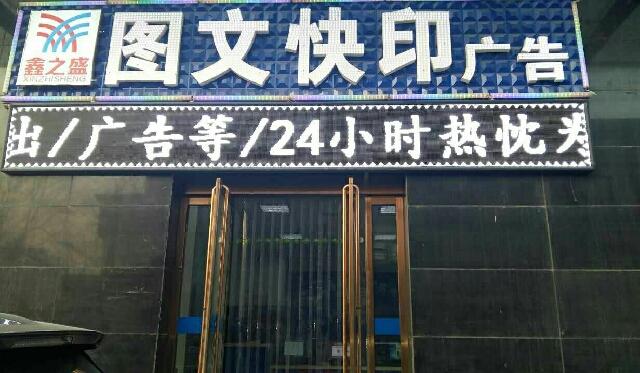 鑫之盛图文快印(高新区店)