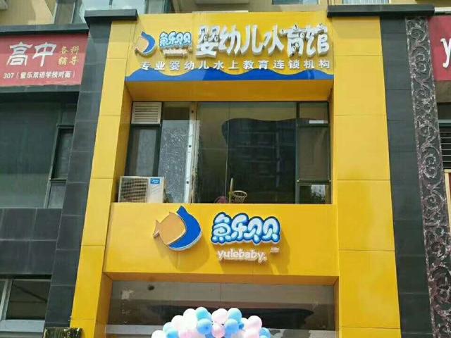 鱼乐贝贝婴幼儿水育馆(和平北路店)