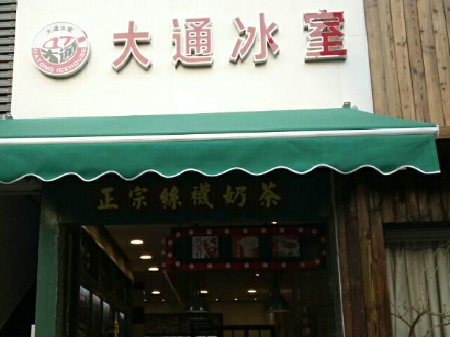 大通冰室(农林大学店)