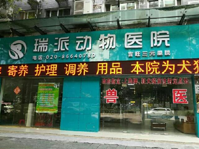瑞派宠物医院(吉旺三元里店)