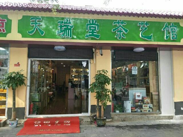 天瑞堂茶艺馆(十里堡店)