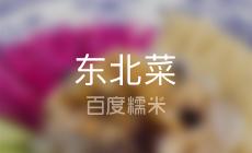 鑫源杀猪菜