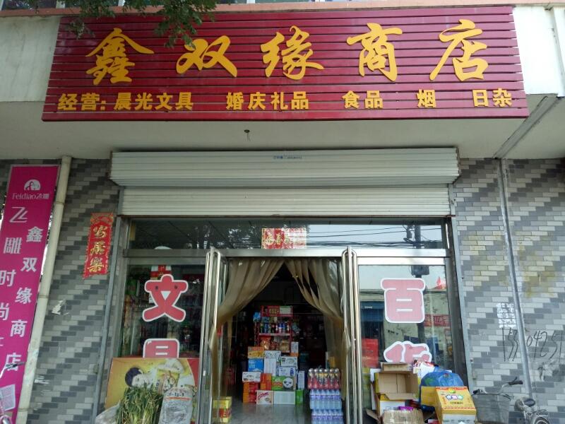 鑫双缘商店