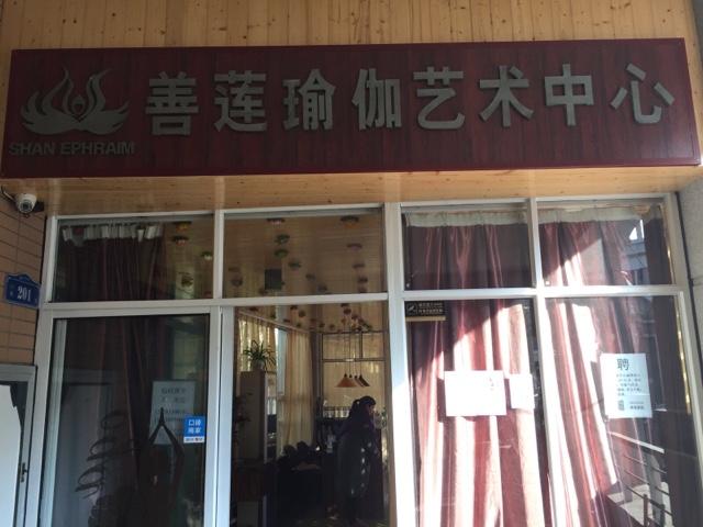 善莲瑜伽艺术中心