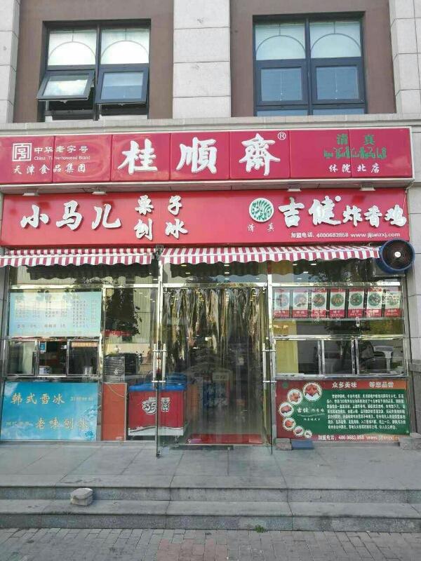 桂顺斋(体北店)