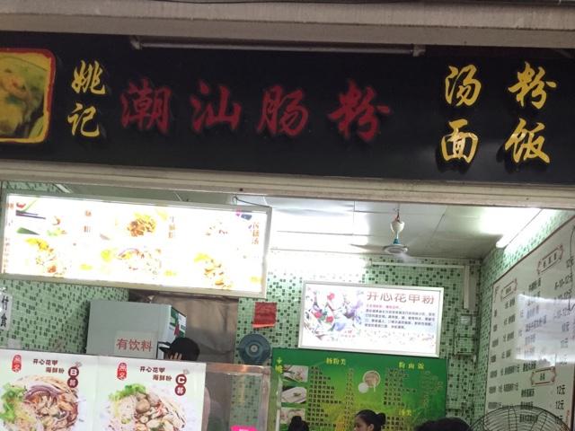 姚记潮汕肠粉