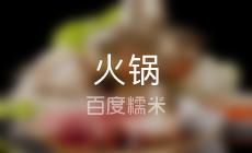 高兴壹锅潮汕鲜牛肉火锅