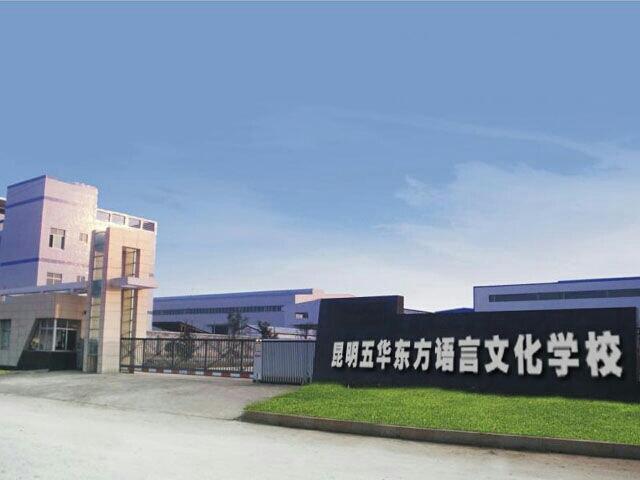 五华东方语言文化学校