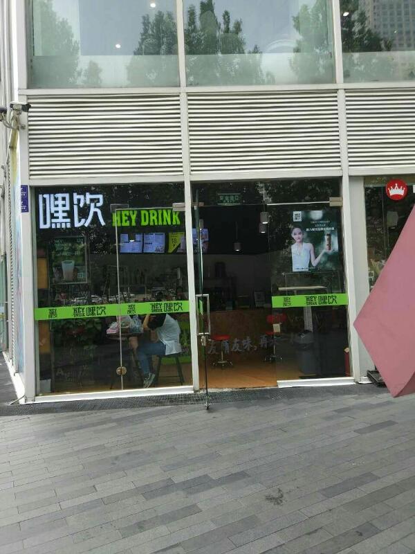 嘿饮HEY DRINK(建外soho西区店)
