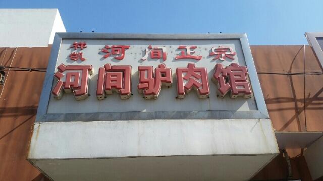 人人眼镜(西二旗店)