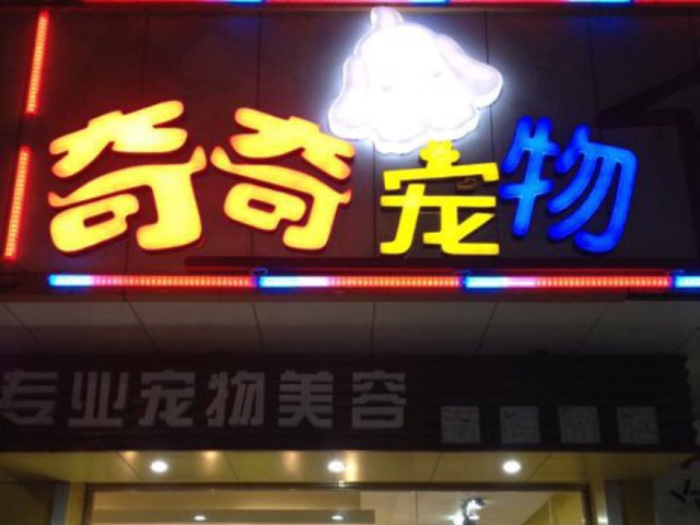 奇奇宠物(金沙路店)