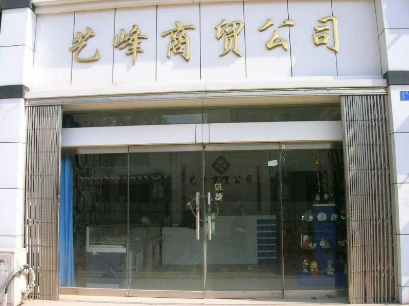 艺峰商贸公司