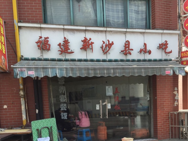 福建新沙县小吃