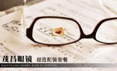 茂昌眼镜(建国路店)
