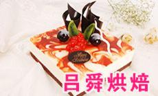 吕舜烘焙(水师营店)