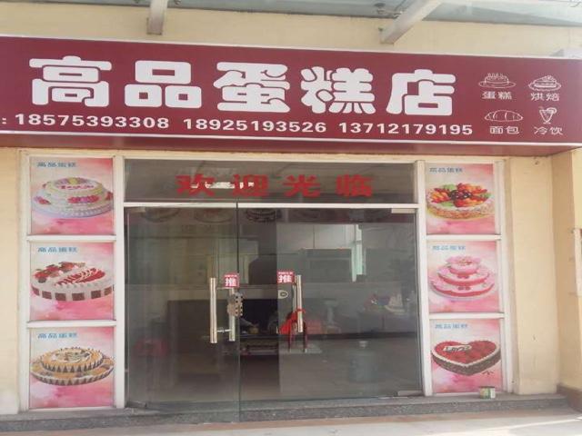 高品蛋糕店(石排店)