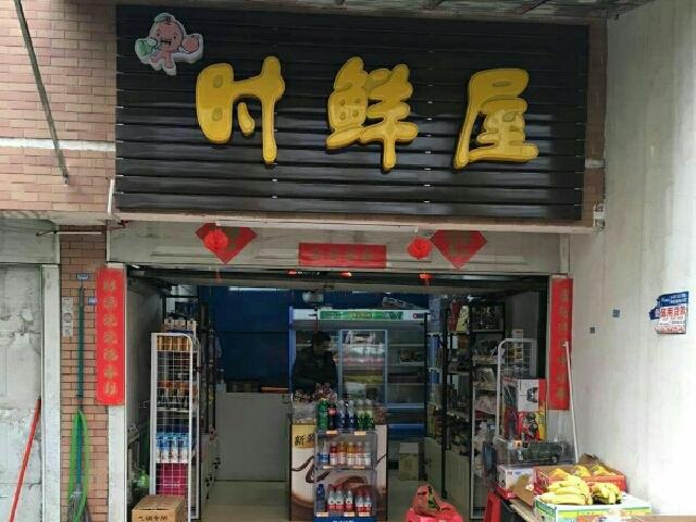 时鲜屋(凤凰山庄店)