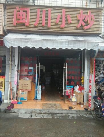 闽川小炒(三叉街店)
