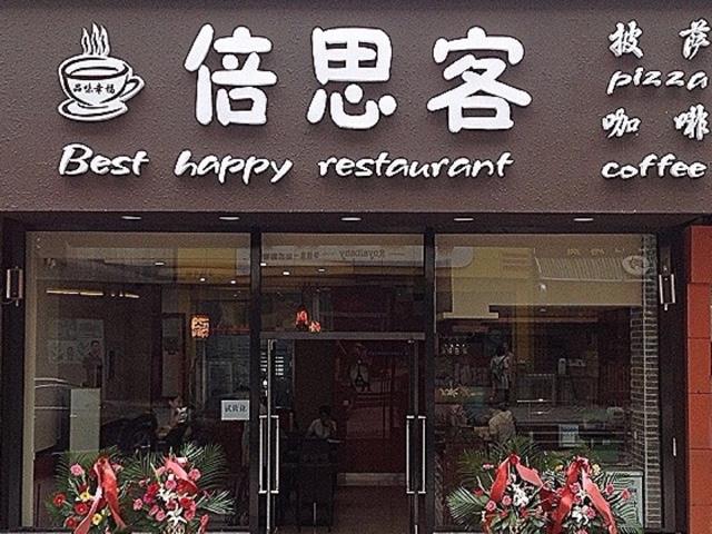 倍思客西餐厅(江门店)