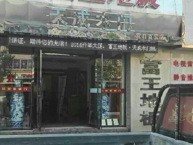郑远元修脚房(榭嘉路店)
