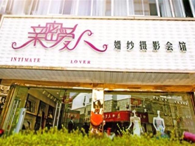 亲密爱人婚纱摄影馆(中山大街店)