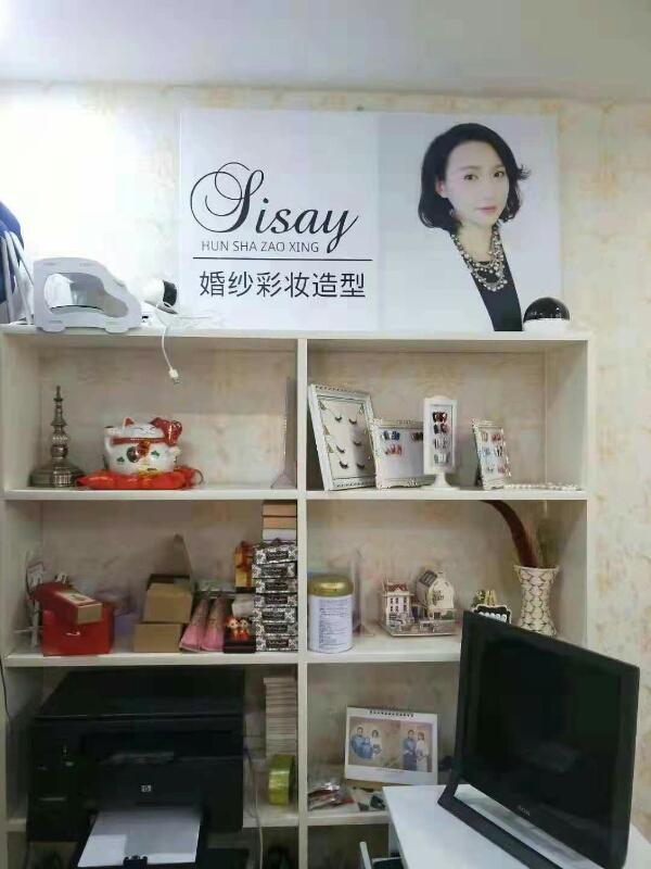 SISAY彩妆造型工作室