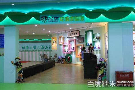 飞鹰轮滑俱乐部(九街店)