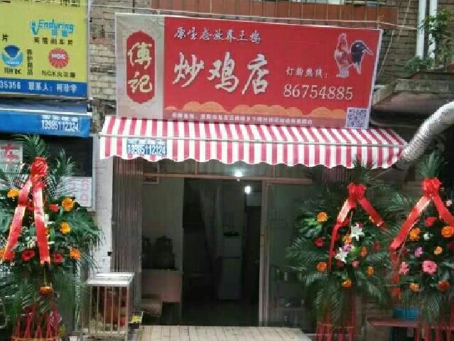 傅记炒鸡店
