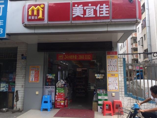 美宜佳(横岗锦绣花园店)