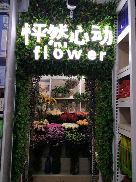 怦然心动鲜花(光华路店)
